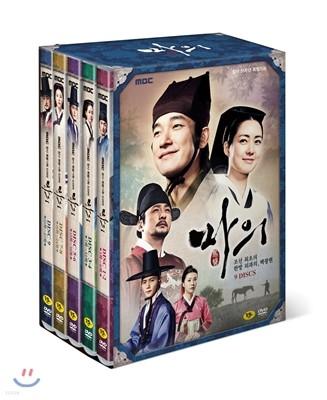 마의 : MBC 창사51주년 특별기획 Vol.1 (1~27화)