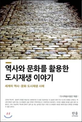 역사와 문화를 활용한 도시재생 이야기