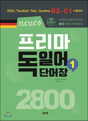 Neues 프리마 독일어 단어장 2800 (1)