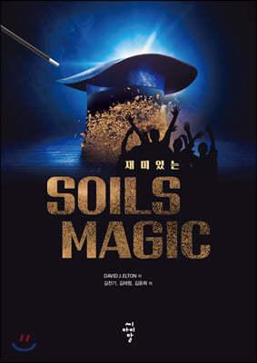 재미있는 SOILS MAGIC