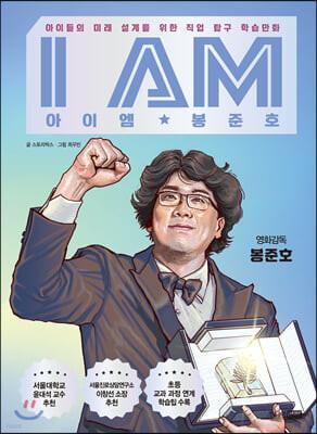 I AM 아이엠 봉준호
