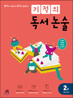 기적의 독서 논술 2권