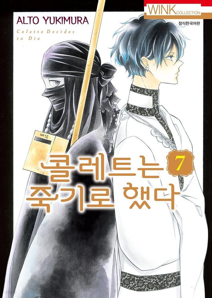 [대여] 콜레트는 죽기로 했다 07권