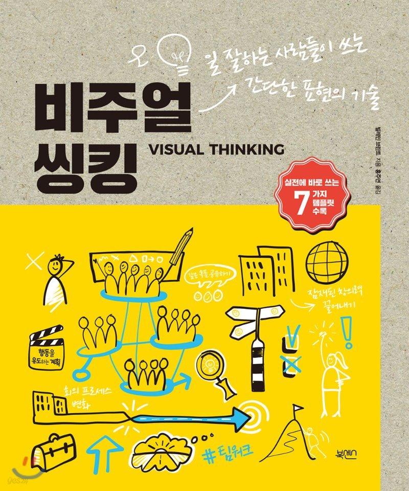 비주얼 씽킹 VISUAL THINKING