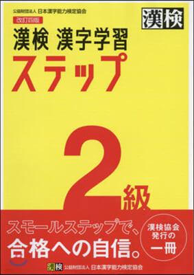 漢檢2級 漢字學習ステップ 改訂4版