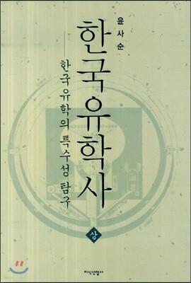 한국유학사 상