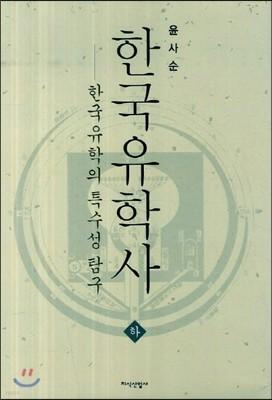 한국유학사 하