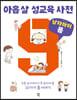 아홉 살 성교육 사전 : 남자아이 몸