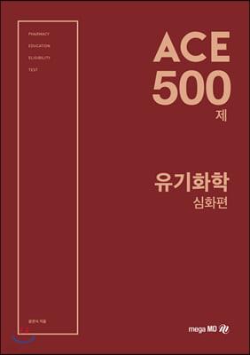ACE 500제 유기화학 심화편