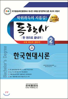 2020 독학사 2단계 한국현대시론