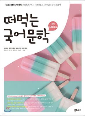 떠먹는 국어문학 (2020년)