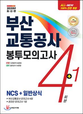 2020 최신판 All-New NCS 부산교통공사 직업기초능력평가 봉투모의고사 4+1회분
