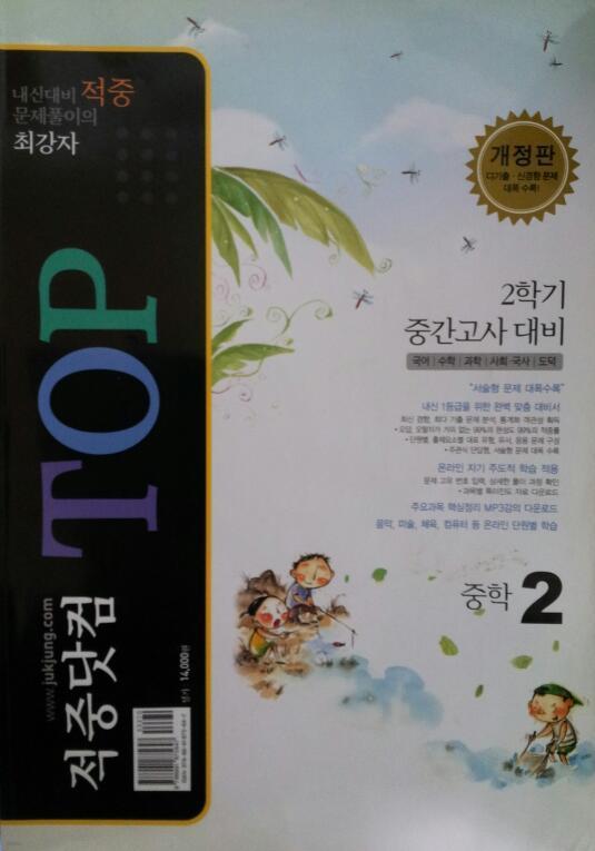 (2학기 중간고사 대비) TOP 중학 2 (국어/수학/과학/사회.국사/도덕)