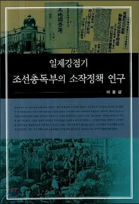 조선총독부의 소작정책 연구 : 일제강점기