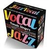 The Perfect Vocal Jazz Collection: Female Singers (����Ʈ ���� ���� �÷���: ���� �̾��) - 15 Original Albums