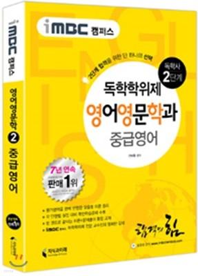 iMBC 캠퍼스 영어영문학과 2단계 중급영어 독학학위제 (독학사)