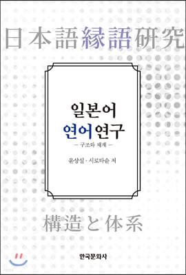 일본어 연어 연구