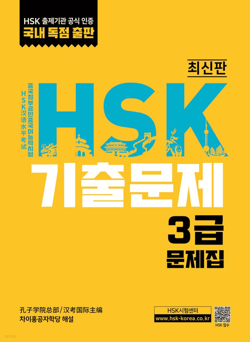 HSK 기출문제 3급