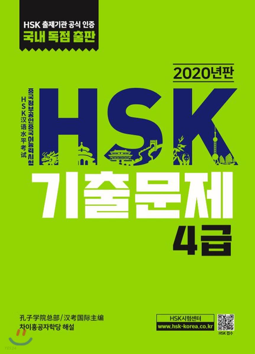HSK 기출문제 4급