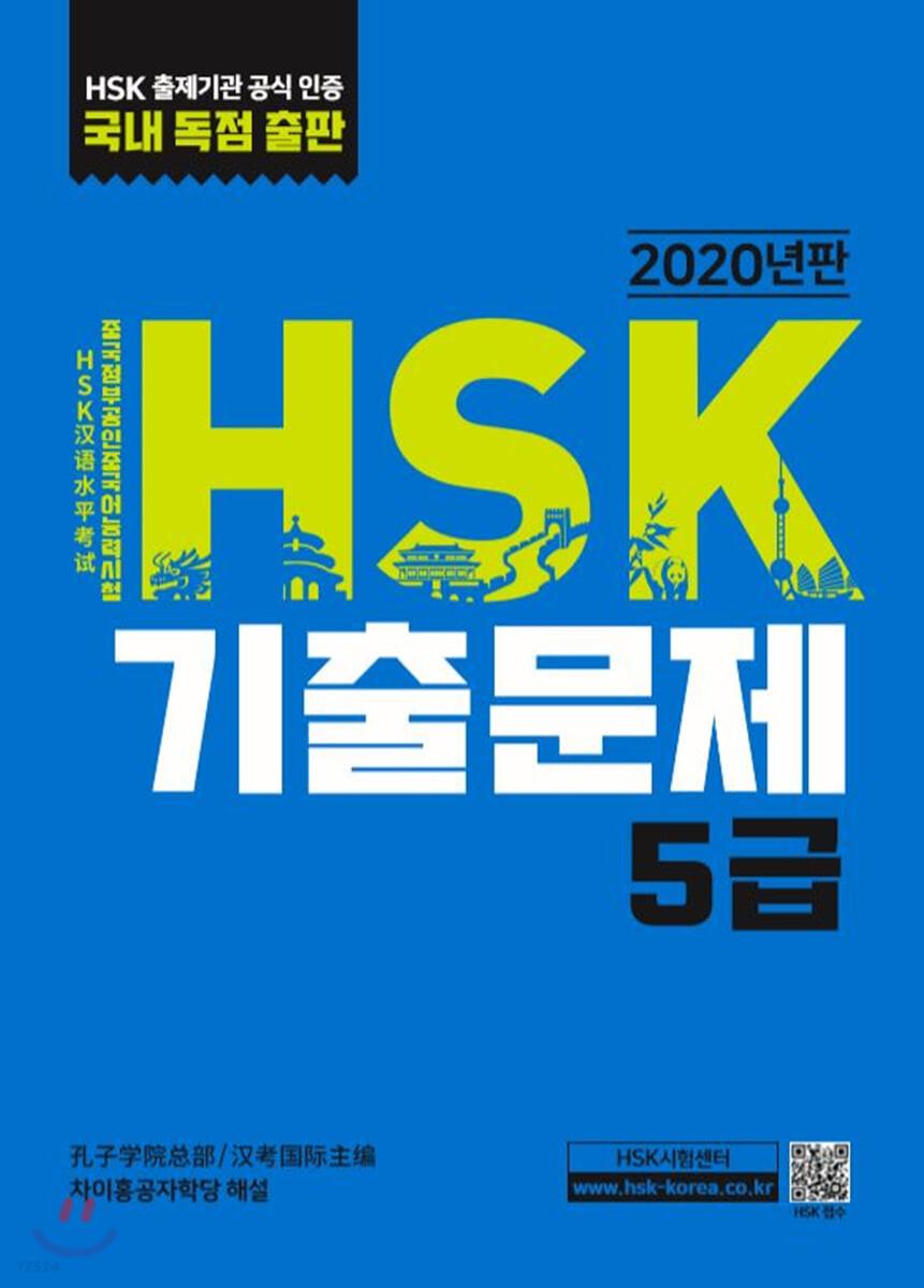 HSK 기출문제 5급
