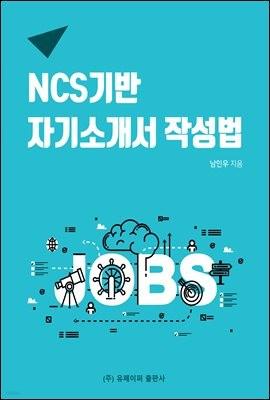 NCS기반 자기소개서 작성법