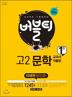 2020 버블티 고2문학 미래엔(방민호) 내신대비 1권 교과서 작품편