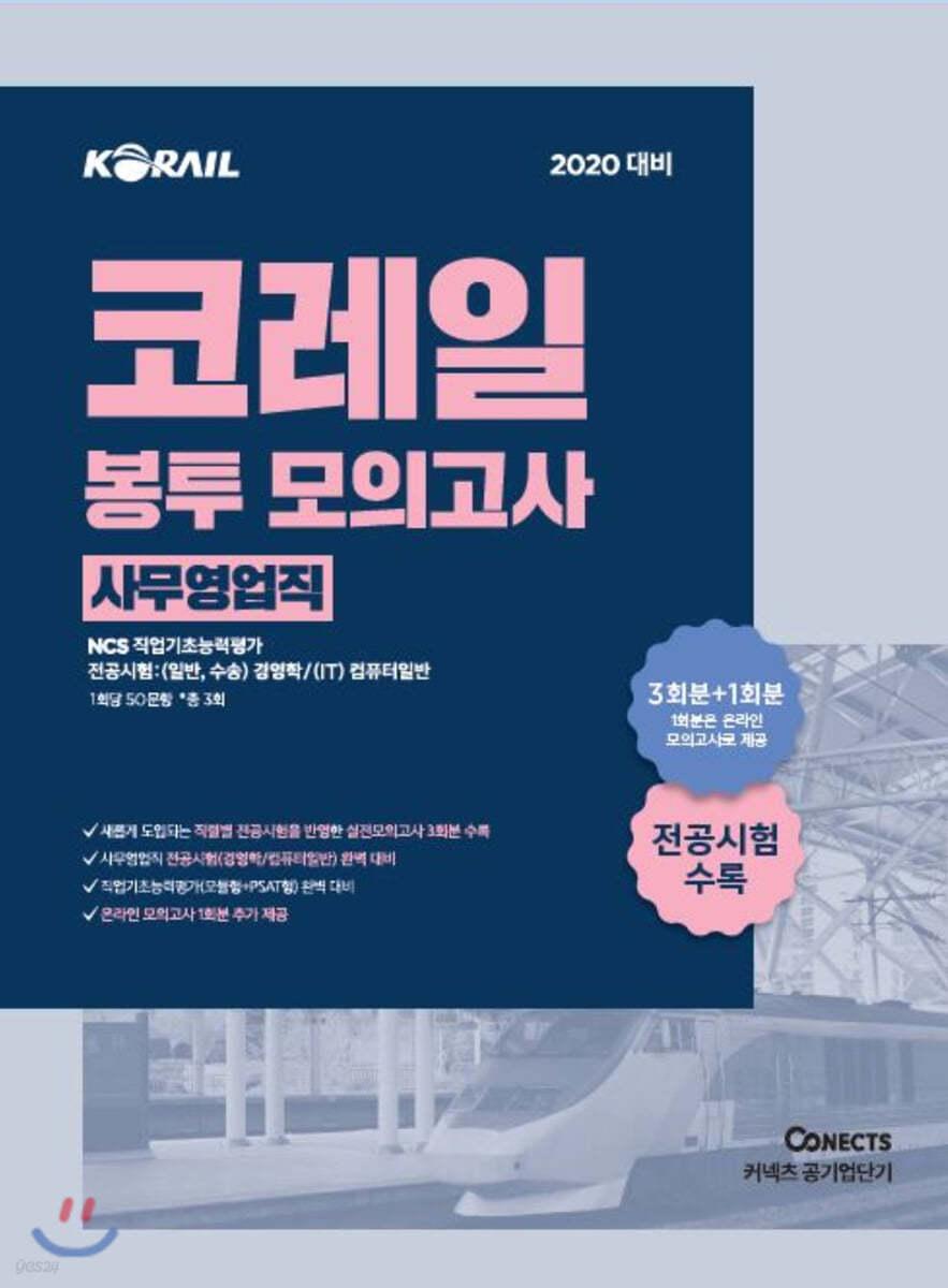 2020 공기업단기 NCS 코레일 봉투 모의고사 사무영업직