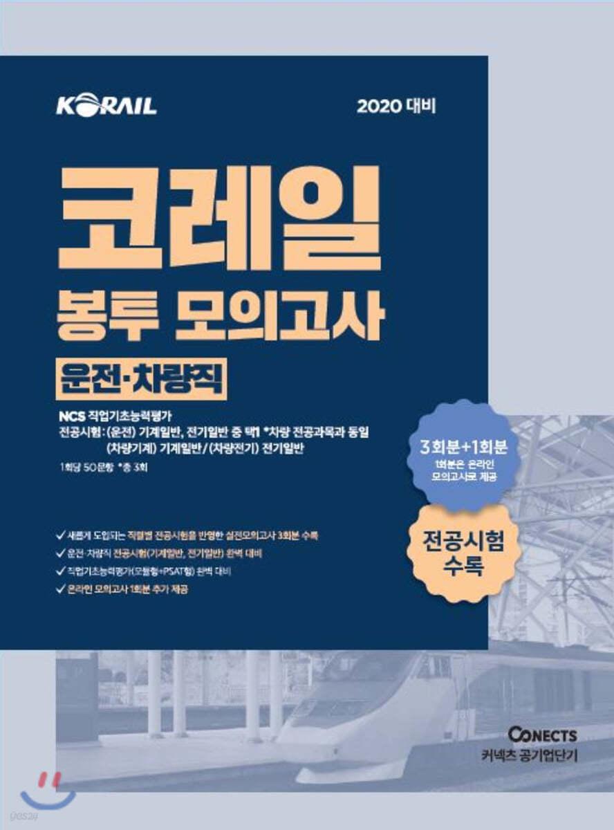 2020 공기업단기 NCS 코레일 봉투 모의고사 운전 차량직