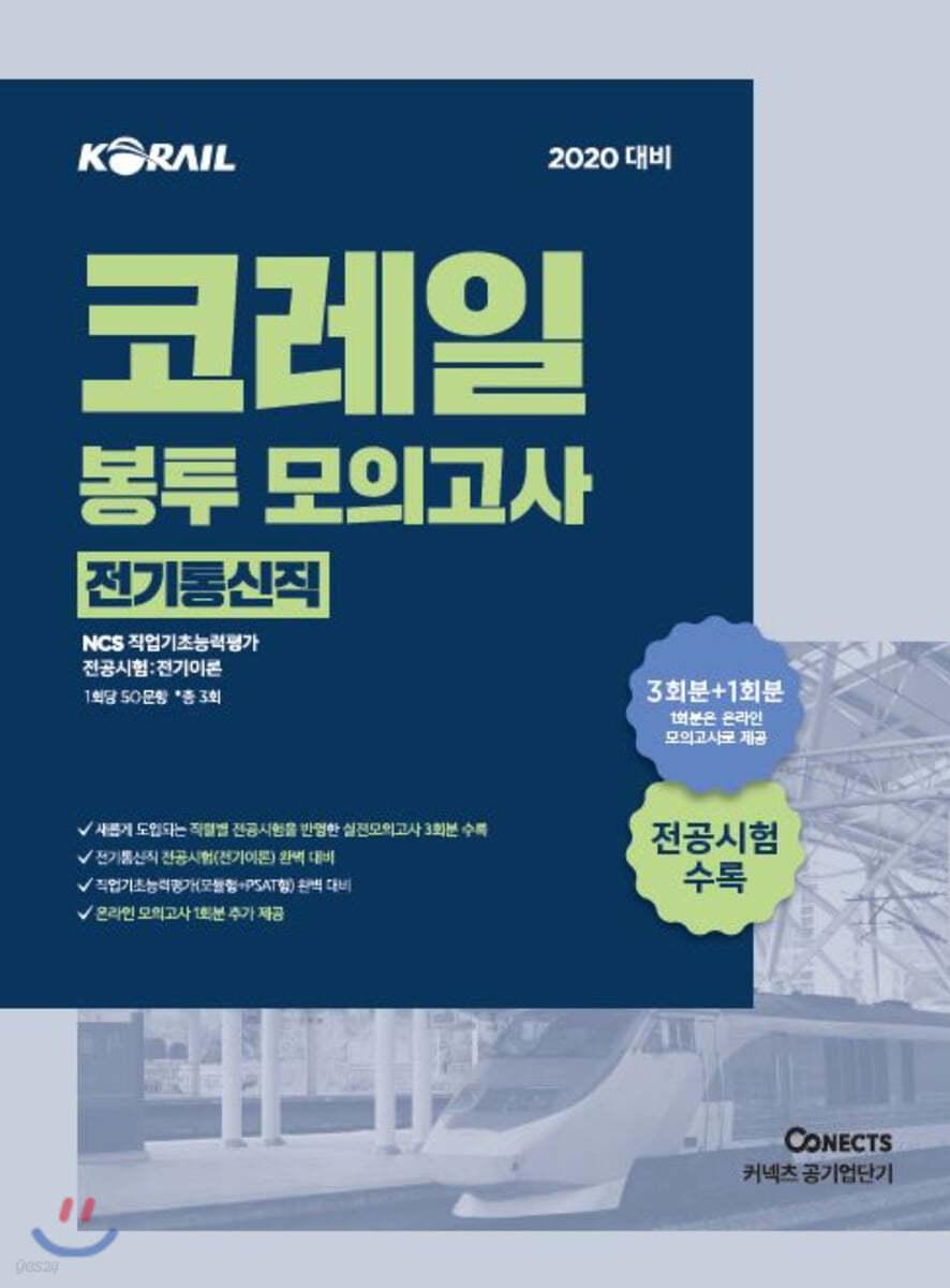 2020 공기업단기 NCS 코레일 봉투 모의고사 전기통신직