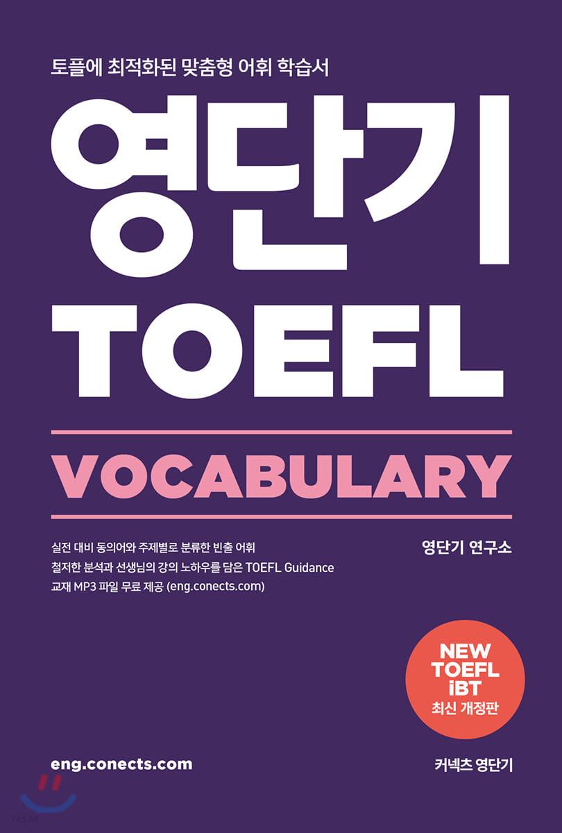 영단기 TOEFL VOCABULARY