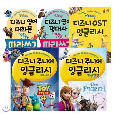 디즈니 영어 대화문 명대사 OST 주니어 잉글리시 토이 스토리 4 주니어 잉글리시 겨울왕국(전5권)