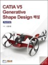 CATIA V5 Generative Shape Design Part1 ��