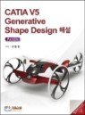 CATIA V5 Generative Shape Design Part2 ��