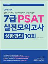 2021 7급 PSAT 실전모의고사 상황판단