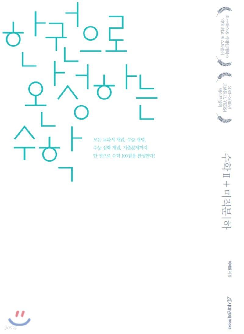 한완수 : 한권으로 완성하는 수학2+미적분(하) (2020년)