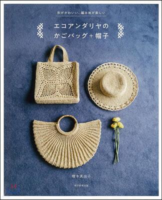 エコアンダリヤで編む 人氣のバッグ+帽子