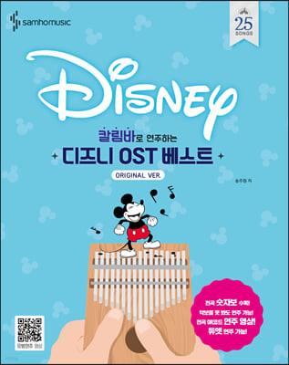칼림바로 쉽게 연주하는 디즈니 OST 베스트