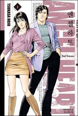 [고화질] 엔젤하트 2nd Season 01권