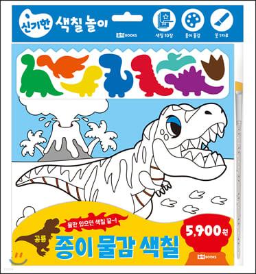 종이 물감 색칠 2 공룡