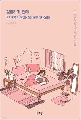 결혼하기 전에 한 번은 혼자 살아보고 싶어