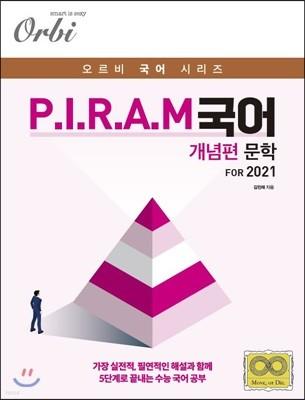 2021 오르비 P.I.R.A.M 피램 수능 국어 문학편 (2020년)