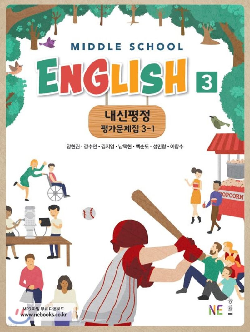 Middle School English 3 내신평정 평가문제집 3-1 (2020년/양현권)