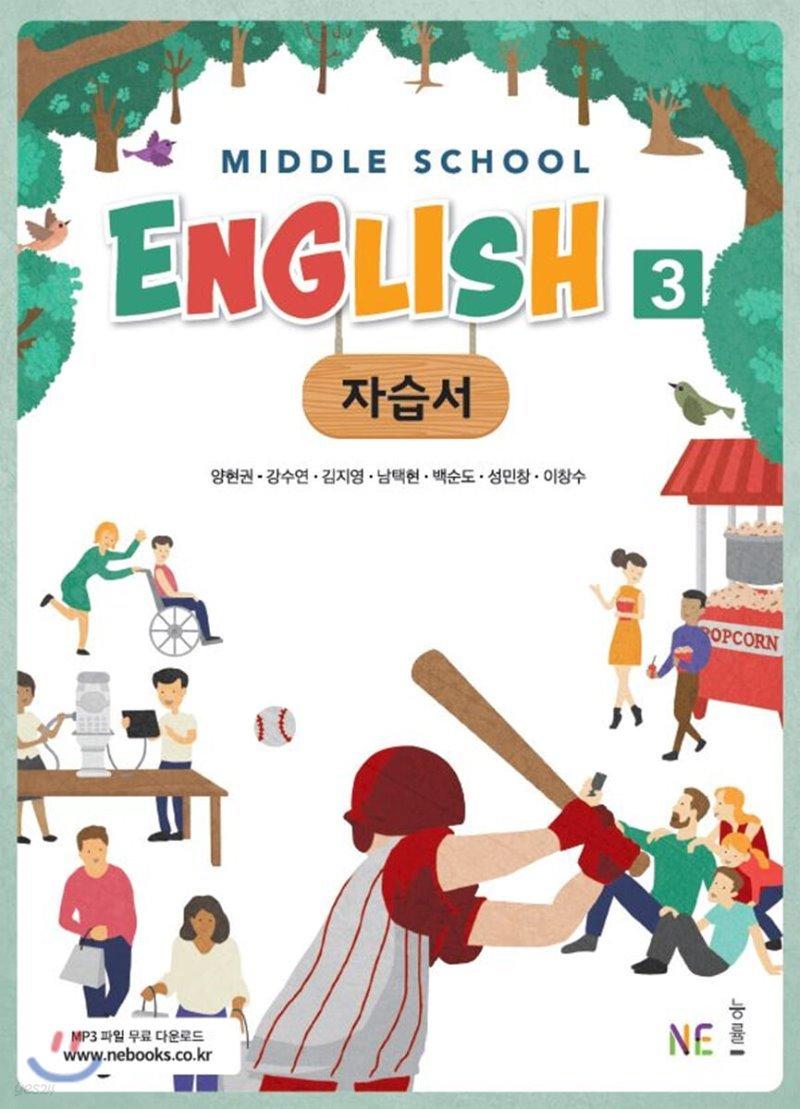 Middle School English 3 자습서 (2021년용/양현권)