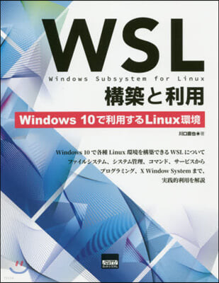 WSL構築と利用 Win10で利用するL