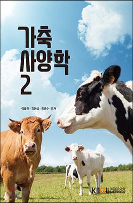 가축사양학2