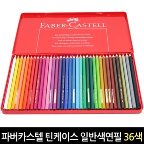 파버카스텔 틴케이스 일반 색연필 36색