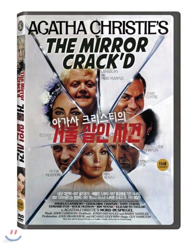 거울 살인 사건