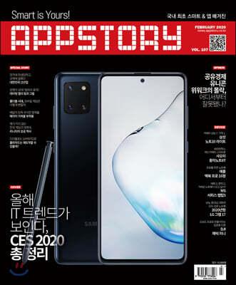 APPSTORY 앱스토리 (월간) : 2월 [2020]
