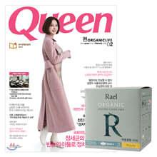 QUEEN 퀸 (여성월간) : 2월 [2020]