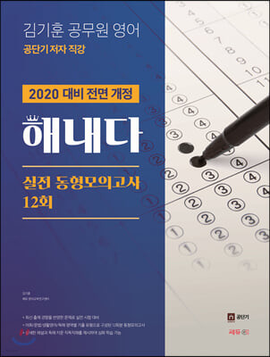 2020 김기훈 공무원 영어 해내다 실전 동형모의고사 12회